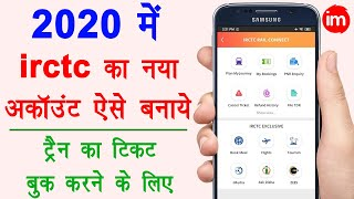 irctc account kaise banaye 2020 - mobile se train ticket kaise book kare | irctc rail connect app
