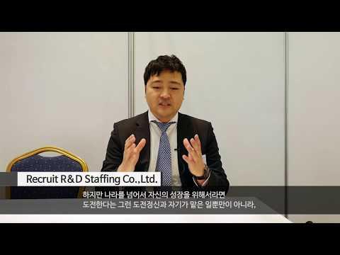일본 Recruit R&D Staffing 기업관계자 인터뷰 커버 이미지