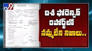 Disha case: Forensic report confirms alcohol traces in Disha's body - TV9