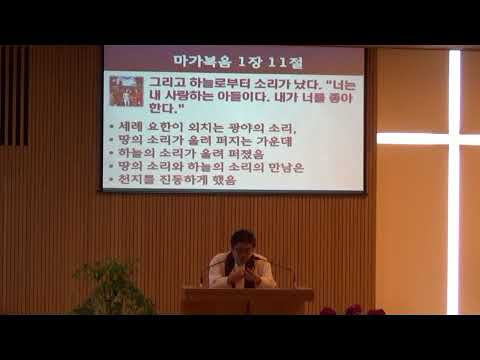 이천진의 한양대학교회 주일설교(180), 하나님의 나라가 가까이 왔다, 2018 02 18