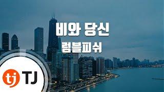 [TJ노래방] 비와당신 - 럼블피쉬 (Rain & You - Rumble Fish) / TJ Karaoke