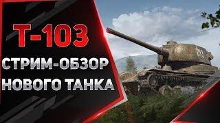 СТРИМ-ОБЗОР НОВОГО ТАНКА Т-103