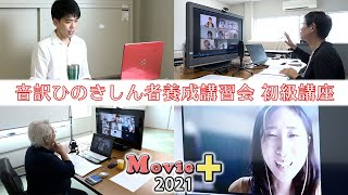 Movie+14「音訳ひのきしん者養成講習会 初級講座(オンライン)」