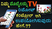 Set Up Box/TV Remote Using Android Device - YouTube