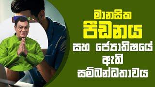 මානසික පීඩනය සහ ජ්යොතිෂයේ ඇති සම්බන්ධතාවය   Piyum Vila   20 - 07 - 2021   SiyathaTV Thumbnail