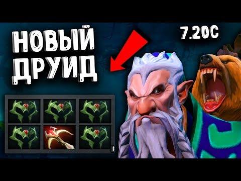 видео: НОВЫЙ ДРУИД - НОВАЯ МЕТА! lone druid 7.20 dota 2