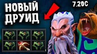 НОВЫЙ ДРУИД - НОВАЯ МЕТА! LONE DRUID 7.20 DOTA 2