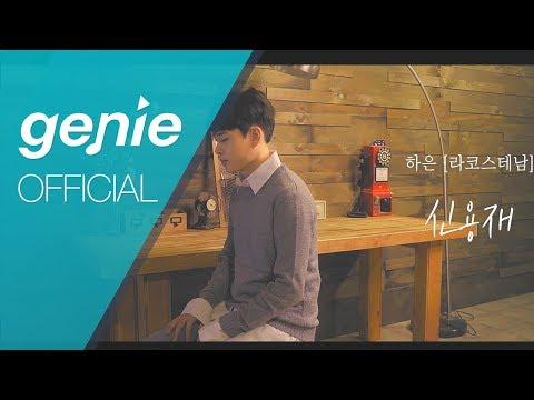 하은(라코스테남) HAEUN - 신용재 SHIN YONG JAE Official M/V