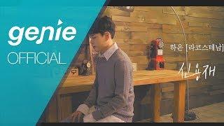 하은 라코스테남 haeun 신용재 shin yong jae official m v