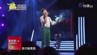 《我要當歌手》葉俊賢【缺口】片段 20150719