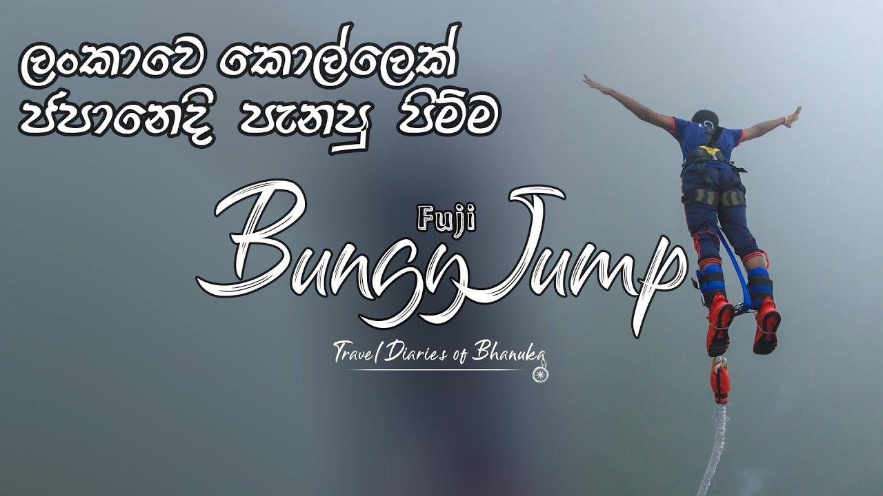 ජපානෙදි පැනපු පිම්ම | Fuji Bungy Jump - Japan