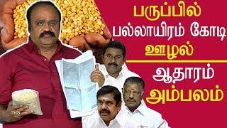 tamil news ttv dinakaran team expose another Dal mega scam tamil news live, live tamil news redpix