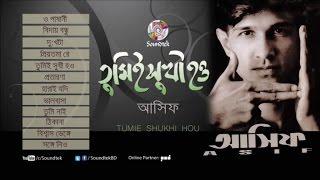 Download lagu Asif Tumiee Sukhi Hou Bangla Songs Soundtek MP3