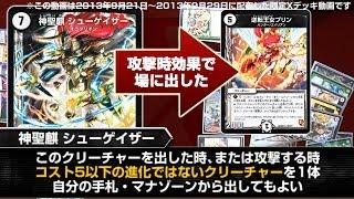 【デュエマ】Xデッキ解禁!シュープリンボンバー!!デッド&ビート14 年10号 thumbnail