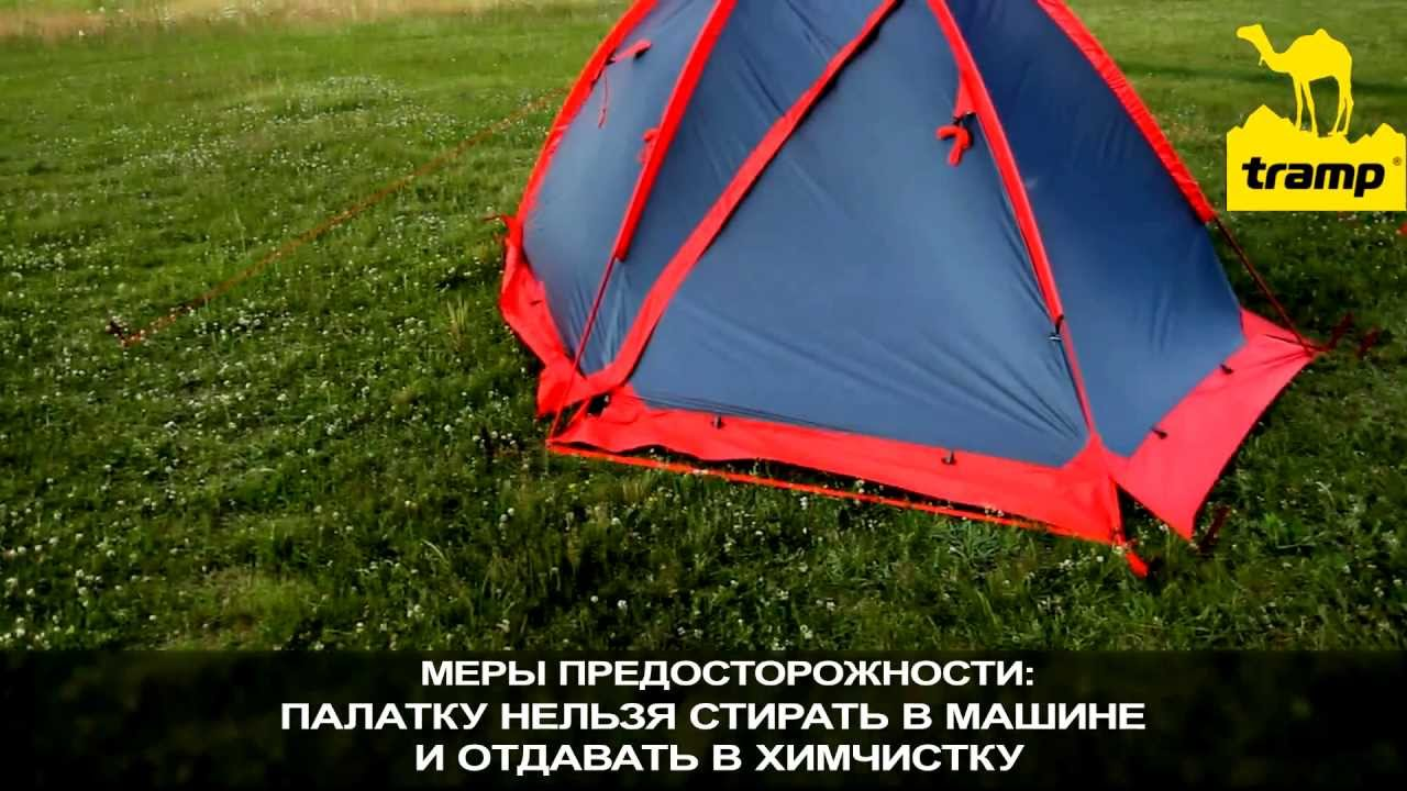 Палатка Tramp Bell 4 - YouTube
