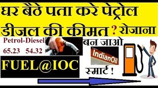 रोज़ करे चेक पेट्रोल और डीजल की कीमत ! How To Check Daily Fuel Price[Hindi]