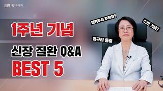 신장내과명의와 신장질환 관련 Q&A! [더맑은내과]