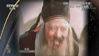 [典藏]绍剧《孙悟空三打白骨精》 演唱:六龄童| CCTV戏曲 - YouTube