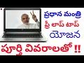 Narendra Modi Free Laptop బుక్ చేయండి ఇపుడు   Pradhan mantri laptop yojana Real or Fake ? Live Proof