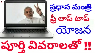 Narendra Modi Free Laptop బుక్ చేయండి ఇపుడు | Pradhan mantri laptop yojana Real or Fake ? Live Proof