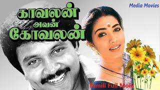 Kavalan Avan Kovalan  | 1987 |   Prabhu , Rekha | Tamil Super Hit Full Movie...