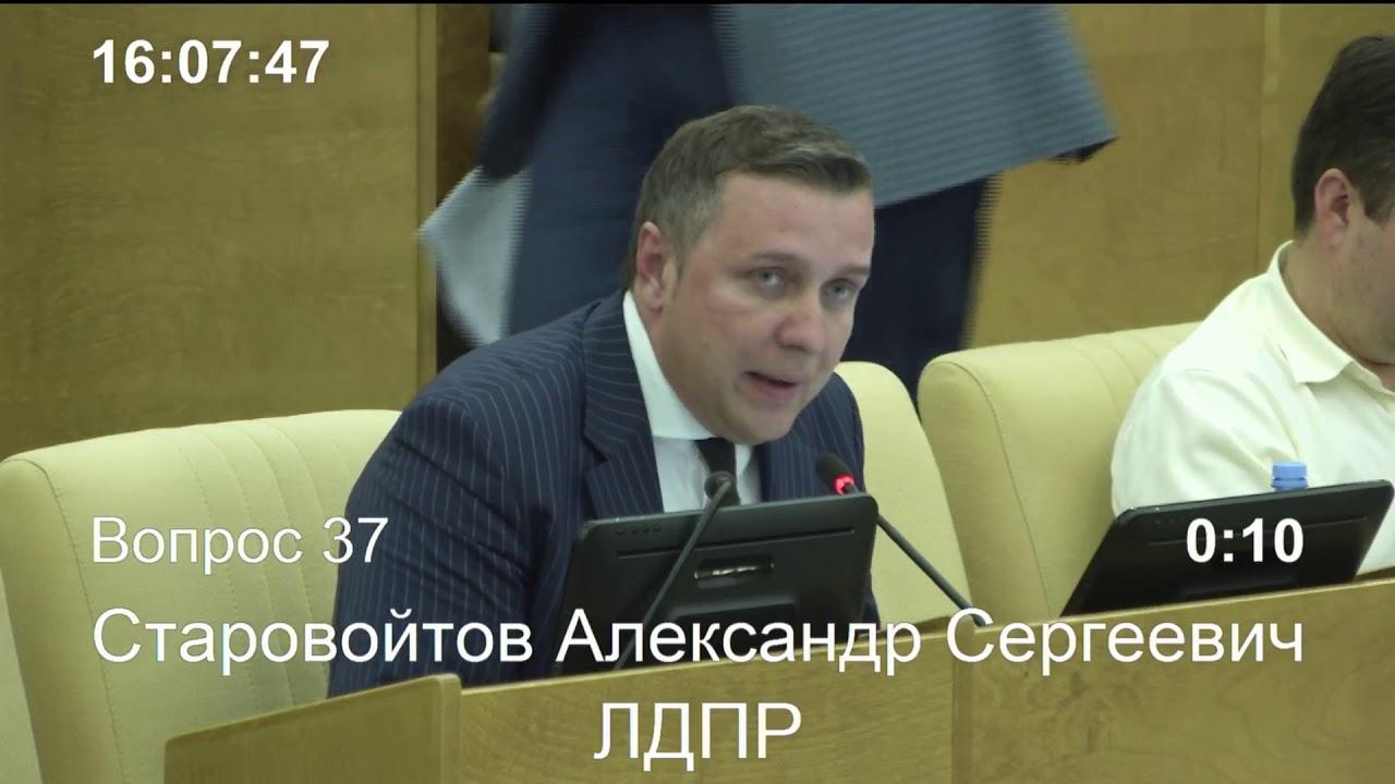 Пленарное заседание Государственной Думы 18.07.2018 (16.00 - 18.00) ( Госдума )
