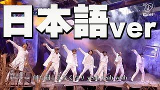 【日本語字幕/ダンス】'Black swan [Japanese Ver.]' BTS(防弾少年団)