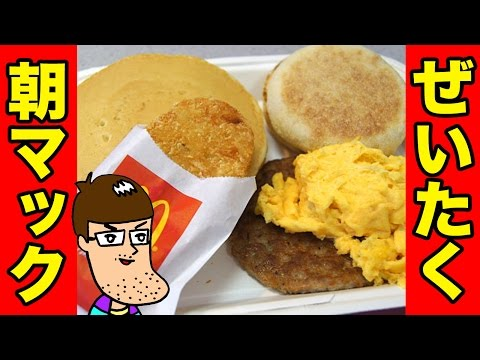 【朝マック】ビッグブレックファストデラックスが贅沢すぎ!【マクドナルド】