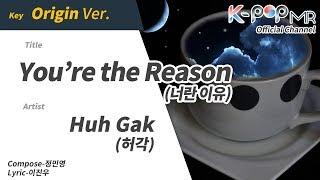 You're the Reason - Huh Gak (Origin Ver.)ㆍ너란 이유 허각 [K-POP MR★Musicen]