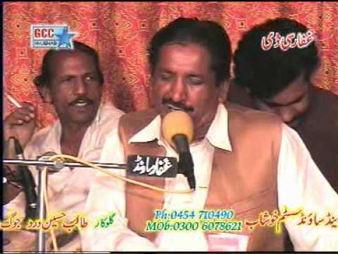 Tere Naal Wanjha Warheen Talib Hussain Dard Mp3 Song Download