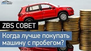 видео В   какое   время   года   лучше   покупать   автомобиль,   когда   покупать машину