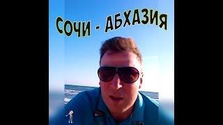 🗻Сочи - Абхазия 2017 глазами клуба путешественников Русский и Еврей