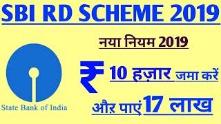 SBI की RD स्कीम में आप मात्र ₹10000 जमा करके पा सकते हैं ₹1700000 की नगद राशि ll जल्दी आवेदन करें ll
