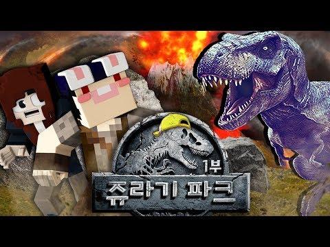 *쥬라기공원 패러디* 돌연변이 공룡의 탄생?!  - 마인크래프트 - [잠뜰]