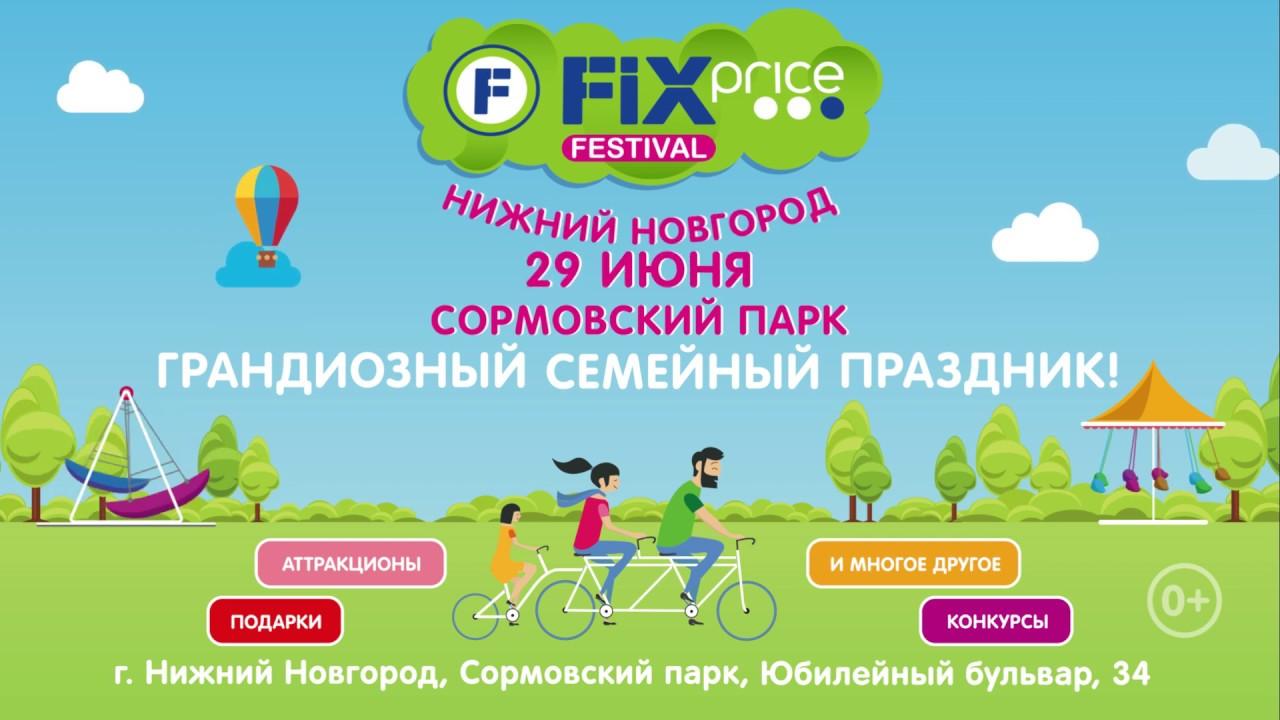 Fix price ru нижний новгород скачать игру бесплатно special forces group 2