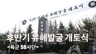 [국방뉴스]18.10.17 육군 50사단, 후반기 유해발굴 개토식