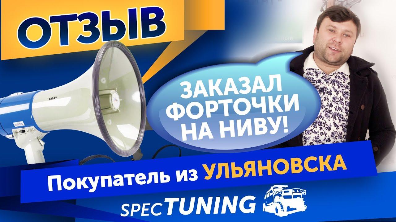 """Честный отзыв клиента """"Спец Тюнинг УАЗ"""""""