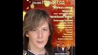 Старый Новый год  с Александром Хлопковым (