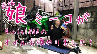 【バイク女子】【前編】娘のミーコにオイル交換させてみた【Ninja1000】