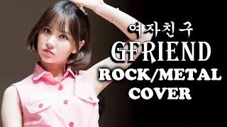 GFriend 여자친구 - Glass Bead x Rough x Me Gustas Tu [Metal/Rock Cover]