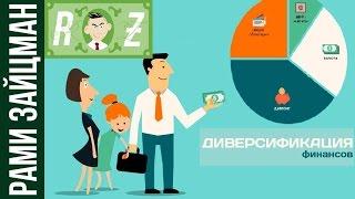 видео Диверсификация рисков инвестиций