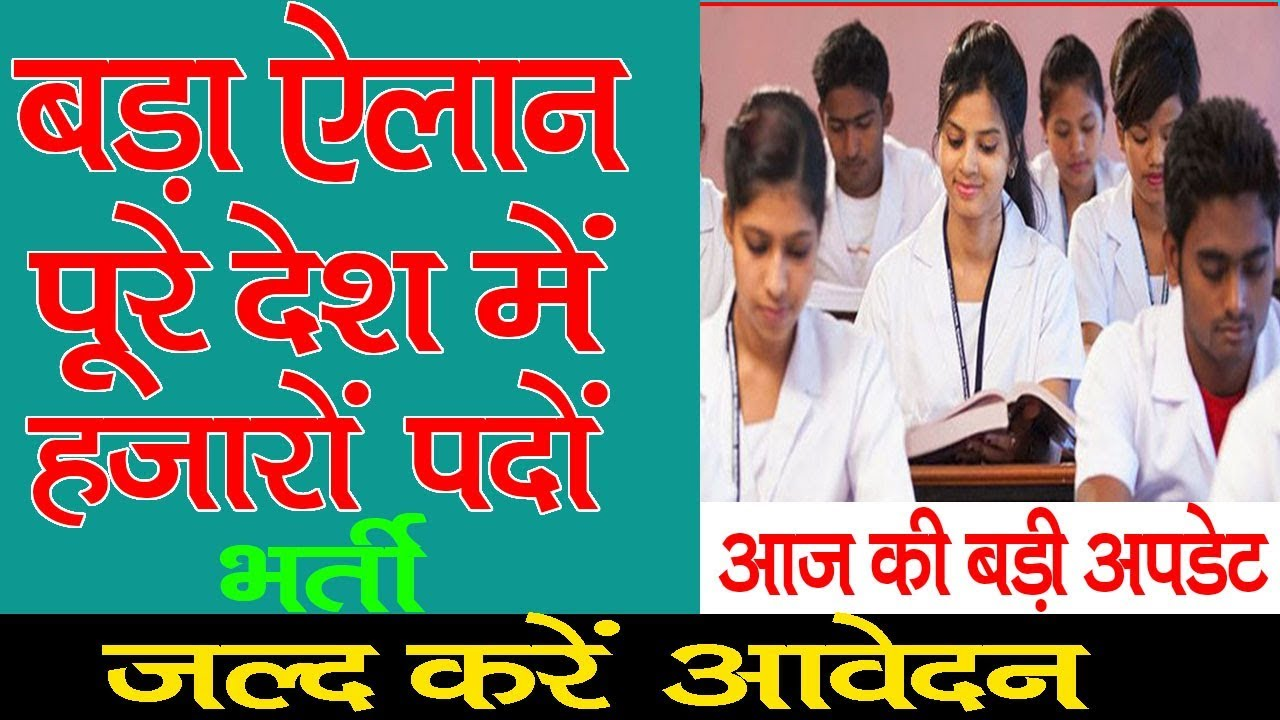 Sarkari Job Badi Bharti | Job Latest News | Jobs | Government Job.