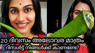 എൻ്റെ മുഖത്ത് സംഭവിച്ചത് കണ്ടോ ?? ||20days Aloevera challenge || Malayali Makeover