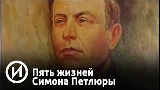 Пять жизней Симона Петлюры | Телеканал