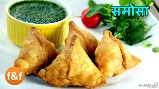 Samosa Recipe | How to Make Samosa at Home | Punjabi Aloo Samosa Recipe - PotatoSamosa