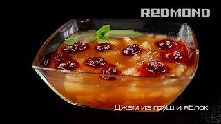 Джем из яблок и груш в хлебопечи REDMOND RBM-M1907, как сварить, вкусный рецепт на зиму