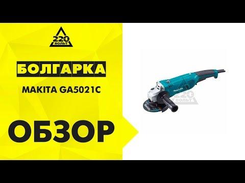 Видео обзор: Углошлифмашина 125мм MAKITA GA 5021 C