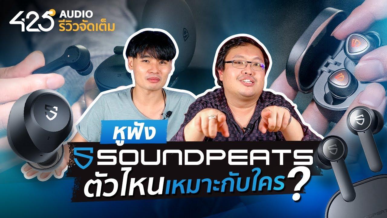 425°AUDIO ชวนคุย   รีวิวหูฟัง Soundpeats ตัวไหนเหมาะกับใคร ?