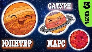 Космос для детей̆. Мультик про планеты солнечной̆ системы: Марс, Юпитер, Сатурн.