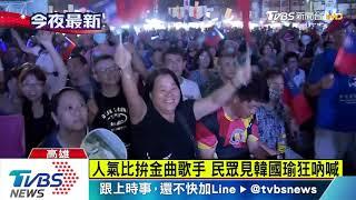 金曲歌手變韓粉 高雄開唱兼推薦韓國瑜
